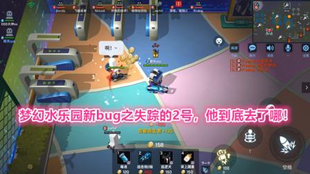 【南天】逃跑吧少年!梦幻水乐园新bug之失踪的2号!