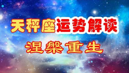 12月,天秤座运势解读,涅槃重生,在2020年迎接一个崭新的自己