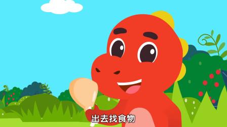 亲宝恐龙世界乐园儿歌:恐龙找食物 小小恐龙外出找食物啦 可饿坏了