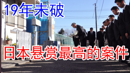 日本史上最高赏金的悬案,19年未破,警方每年排队向死者谢罪!