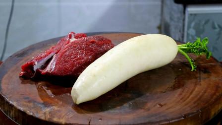 一块牛肉,一根萝卜,不炖不水煮,简单一做,好吃下饭又解馋