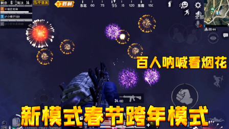 和平精英:新模式春节跨年上线,100名玩家呐喊倒计时太壮观了!