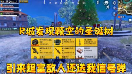 和平精英:R城发现颗空的圣诞树,结果引来超富敌人还送上信号弹