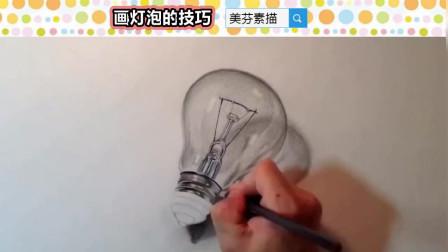 静物素描基础教程:教你画一个超逼真的灯泡!高光与暗面的强烈对比,呈现质感金属效果!