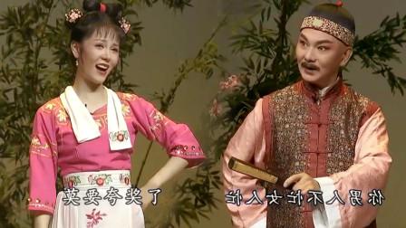 黄梅戏折子戏:《村姑戏乾隆》,扮演:吴娟 刘华