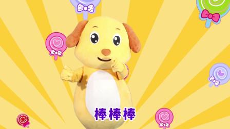 多吉律动儿歌:棒棒糖 每个小朋友都喜欢棒棒糖 那你们知道棒棒糖的舞蹈怎么跳吗