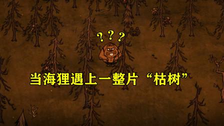 """当海狸遇上一整片""""枯树""""【猛男伍迪的联机之旅】14"""