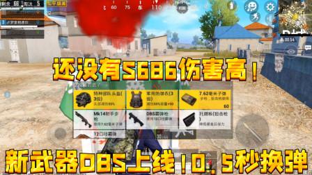 和平精英体验服爆料:新武器DBS上线,0.5秒换弹伤害却没有S686高!