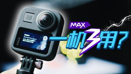 【影视飓风】GoProMax评测:全景相机的救赎