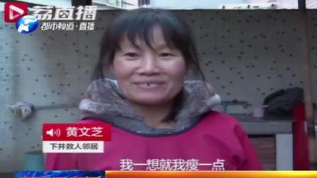 """一岁男童坠井  女邻居倒挂相救""""我瘦我来"""" 都市1直播 20191212"""