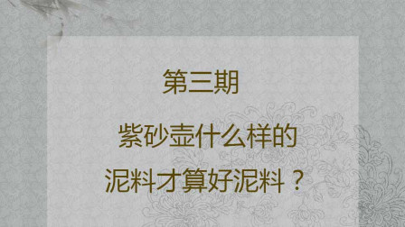 大圣说壶(精略版)第3期,紫砂壶什么样的泥料才算好泥料?
