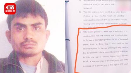 印度黑公交轮奸案死囚上诉:新德里空气糟已缩短生命 求撤销死刑
