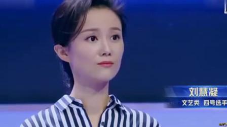 主持赛:王嘉宁自信自如自然!赢得刘欣赞叹