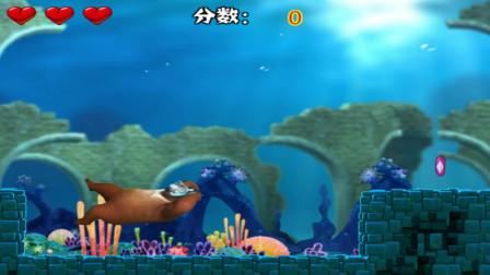 淘淘乐游戏 熊出没 熊大海底大冒险