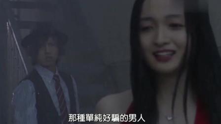 假面骑士W:这就是翔太郎的爱情吧!明明被骗了却还是相信她!