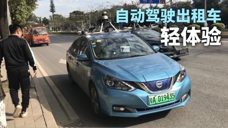 新出行视频|自动驾驶出租车轻体验-新出行视频