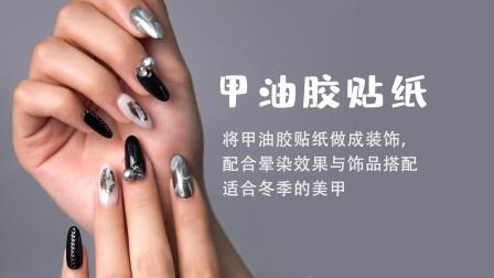 适合冬季,专业美甲师教你如何将甲油胶做成贴纸,装饰在指甲上!