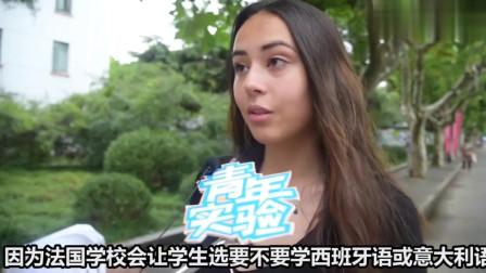 老外在中国:这位来自法国的女生,会说五种语言,现场让记者很佩服