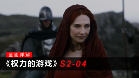 """权游2-4:本剧最大""""核武器""""红袍女大显神威,洋葱骑士看傻了"""