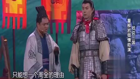 爆笑小品:开心麻花戏说赤壁,柳岩娇羞助演