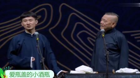 陶阳模仿郭德纲挤兑郭麒麟,网友:不想在德云社干了?