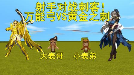 迷你世界:职业大战射手对战刺客,大表哥拥有黄金之刺,无敌了!