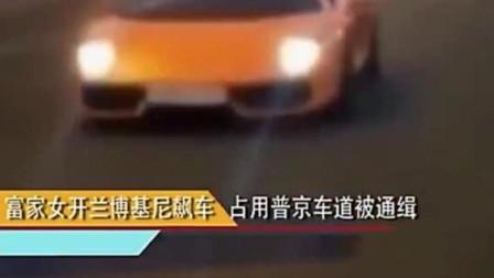 富二代开兰博基尼飙车, 抢普京车道被全国通缉