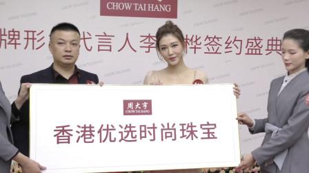 """周大亨珠宝签约""""真我女神""""李彩桦 旗下300多家门店将全面升级"""