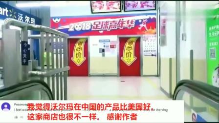 老外看中国:外国网友评论美国留学生逛中国超市:沃尔玛产品中国比美国好