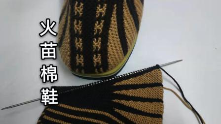 手工火苗棉鞋,中间工字花样的编织窍门,织3针反挑1针,学会了吗