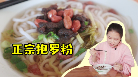 没有来过文昌抱罗镇,不知道正宗抱罗粉这么好吃,感觉能吃2碗!