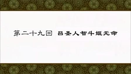 【创意复刻】武林外传 - 第二十九回 吕圣人智斗姬无命