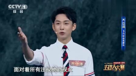 主持人大赛:芒果台主持人齐岱泽追星撒贝宁成功,可以啊!
