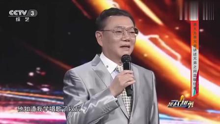 蒋大为亲兄弟上台表演,主持人为确认身份现场和蒋大为视频连线