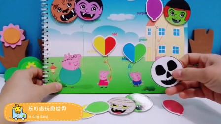 小猪佩奇一家的气球怎么都变成小怪物了!
