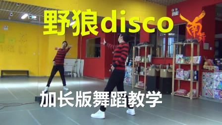 【南舞团】 野狼disco 加长版 年会舞蹈教学