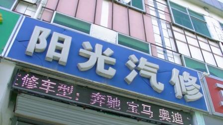 固安·阳光汽修宣传片