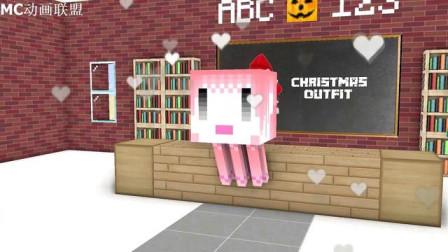 我的世界动画-怪物学院-圣诞扮装
