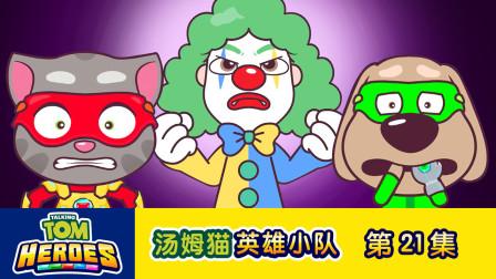 汤姆猫英雄小队第二十一集 悲伤的小丑