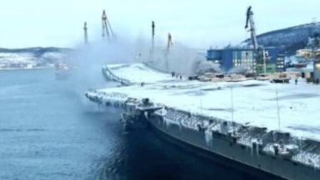 俄唯一现役航母在维修时起火 已造成10人受伤