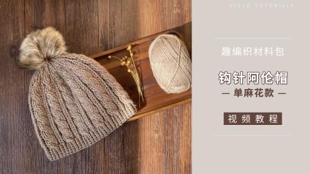 趣编织钩针阿伦花帽-单麻花款儿童成人帽子毛线编织教程编织的方法图解