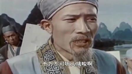老影视片段:刘三姐这歌声,百听不厌