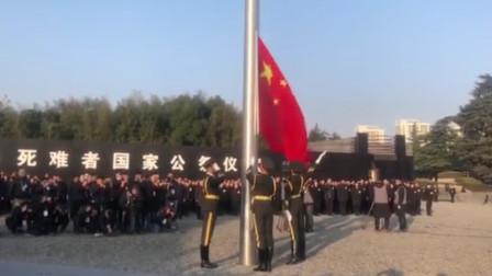 国家公祭日!82年后的今天,以国之名,为死难同胞下半旗致哀!