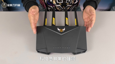 1299元华硕WiFi6,电竞路由器,开箱一惊,以前买的都是假的吗?