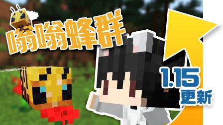 【麦块小学堂】1.15 正式版更新- 嗡嗡蜂群!手残党最有感的更新