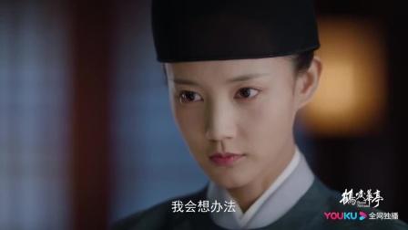 鹤唳华亭:萧定权有事相瞒引怀疑,太子妃惊慌求助陆文昔