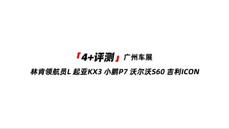 4+评测 | 2019广州车展集锦(一)