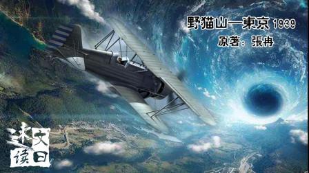 二战秘史,飞行员从昆明直达东京,一部细思极恐的短篇科幻