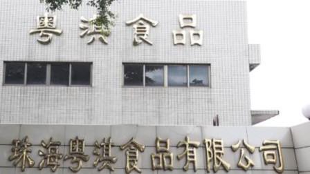 广东一食品厂疑遭投毒?当地称召回产品未发现异常 警方介入调查