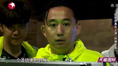 木屋里出现炸弹,罗志祥还没反应过来,黄磊很诧异!